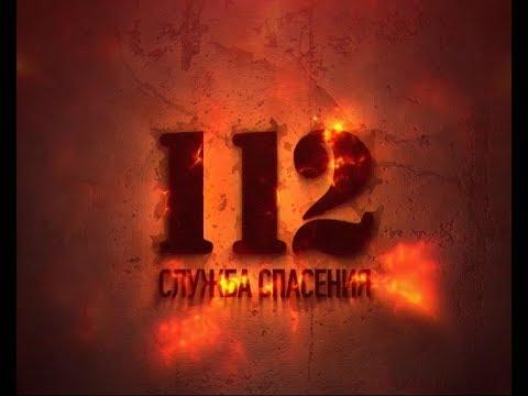 видео: 112 Служба спасения 29 03 19