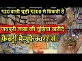 ₹20 वाली चूड़ी ₹200 मे बिकती है | Jaipuri Lakh Brass Bangles  Manufacturer | Chandpole Bazar Jaipur.