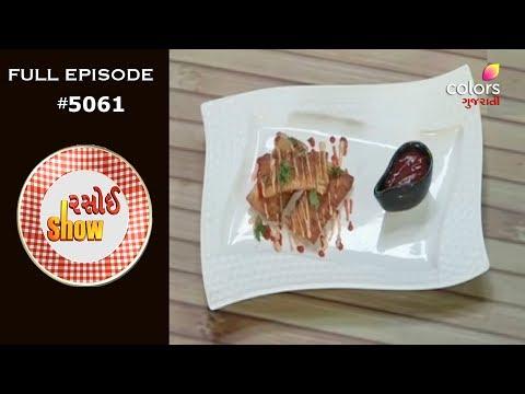 Rasoi Show - 5th October 2019 - રસોઈ શૉ - Full Episode