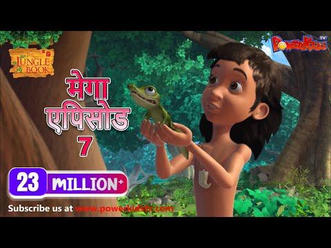 Download मेगा ऐपिसोड - 7    हिंदी कहानियां   जंगल बुक   पॉवरकिड्स टी.वी.