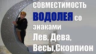 видео Гороскоп лев и водолей совместимость