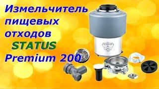Измельчитель пищевых отходов Status Premium 200(Распаковка и установка а так же пример применения измельчителя пищевых отходов ...ну в общем, очень полезная..., 2015-11-23T07:55:43.000Z)