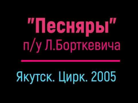 ПЕСНЯРЫ   пу Л. Борткевича.  Якутск   2005