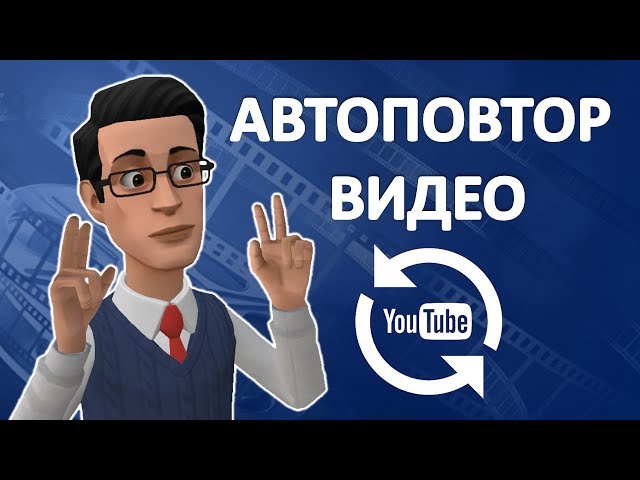 Смотреть видео Как Сделать Авто повтор Видео на YouTube