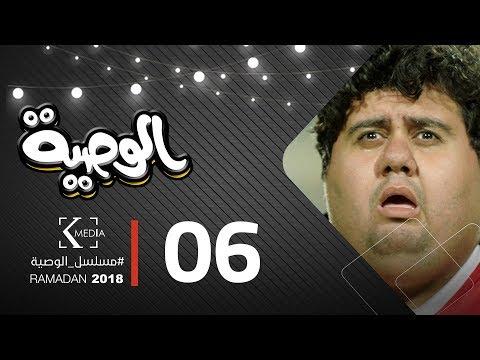 El-Wasseya series - Episode 6     مسلسل الوصية - الحلقة 6 السادسة - حلقة زبدة 3