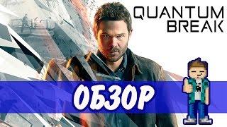 Quantum Break Обзор