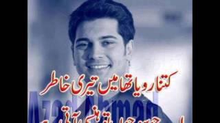 Shaukat Ali Khan. Jera Rog Saadi Zindagi Nu La Gaya