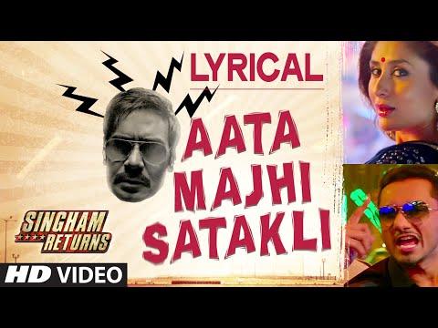 AATA MAJHI SATAKLI Lyrical Video Song | SINGHAM RETURNS | Ajay Devgn, Yo Yo Honey Singh