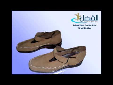 4624c6ea8 أحذية طبية - أحذية قدم سكرى -الفضل ميديكال - YouTube