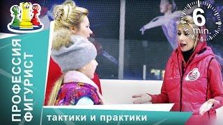Учимся кататься на коньках. Первые уроки на катке. Тренер Анастасия Гребенкина. StarMediaKids(Анастасия Гребенкина в новой программе