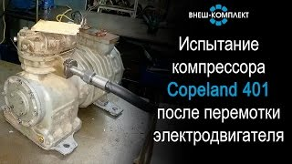 Испытание компрессора Copeland 401 после перемотки электродвигателя(Для ремонта компрессора Copeland 401 били выполнены работы по перемотке электродвигателя, после чего проведено..., 2017-01-10T06:59:26.000Z)