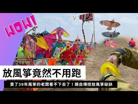 南投中興新村旅遊|紀錄COVID-19疫情下的台灣:賣了39年風箏老闆看不下去了,現場親自教學如何放風箏?