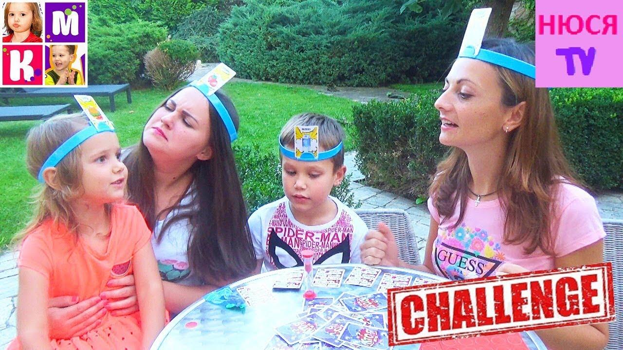 Мисс Кети и Мистер Макс ЧЕЛЛЕНДЖ Угадай КТО Я в ГОСТЯХ у МАКСА и КАТИ веселое видео для детей