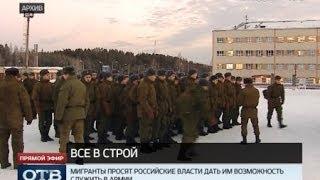 Всё больше мигрантов хотят служить в Российской армии