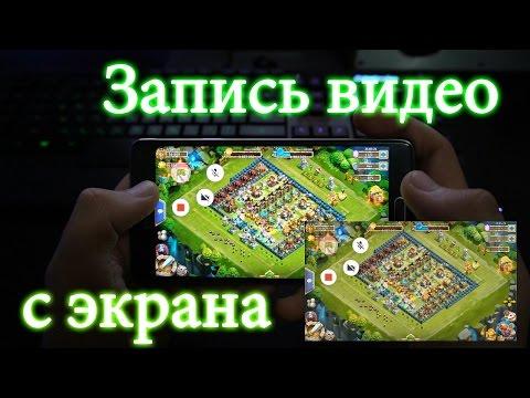 Как записать видео с экрана смартфона - Инструкция