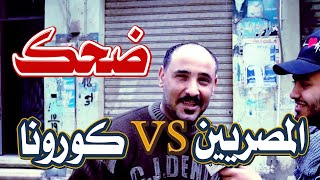 ضحك | رد فعل المصريين علي فيروس كرونا | مصر
