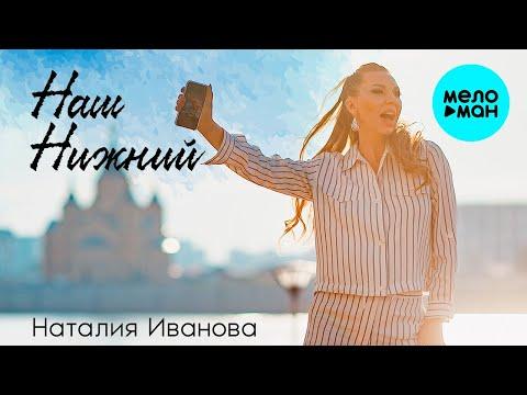 Наталия Иванова - Наш Нижний