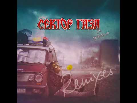 Сектор Газа Remixes [2019]