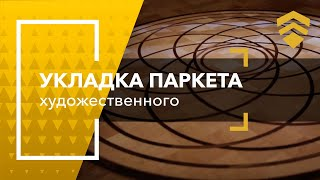 Укладка художественного паркета Parket-Promax.ru(, 2013-04-09T06:35:44.000Z)