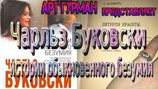 о творчестве Чарльза Буковски
