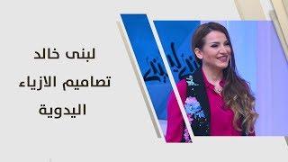لبنى خالد - تصاميمها المعمولة يدويا