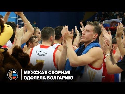 Мужская сборная одолела Болгарию