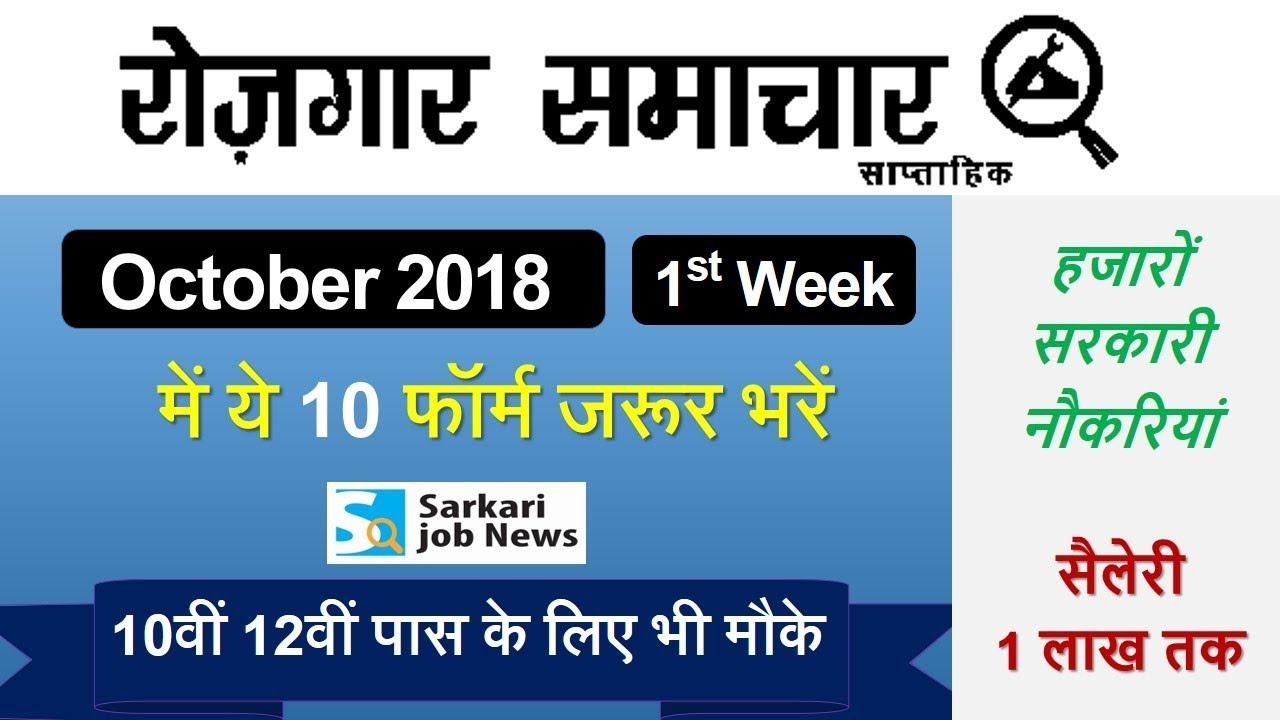 रोजगार समाचार : October 1st Week : Top 10 Govt Jobs - Employment News  अक्टूबर में Sarkari Naukri