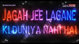 Jaga Jee Laganay Ki Duniya Nahi Hai   Classic Lyrics