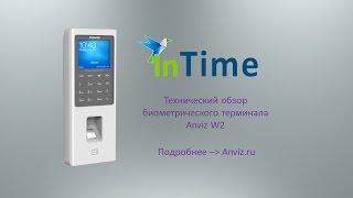 Биометрический терминал контроля доступа Anviz W2. Обзор меню.