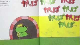 絵本 言葉のおもしろさ 「へんしん トンネル」 読み聞かせ thumbnail