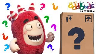 ЧУДДИКИ: Щекотливый Вопрос | Смешные мультфильмы для детей