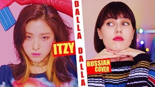 ITZY (달라달라) - DALLA DALLA [Russian Cover || На русском]