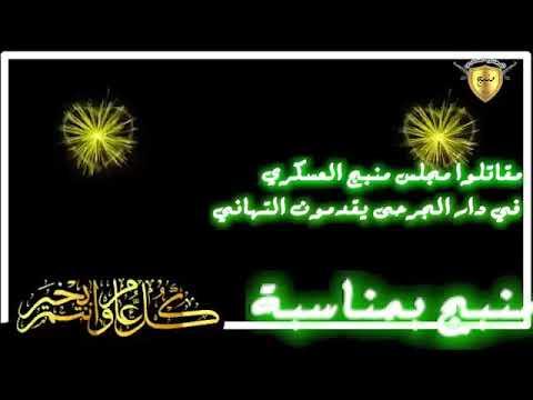 مقاتلو مجلس منبج العسكري في دار الجرحى يقدمون التهاني لأهالي#منبج بمناسبة #عيدالفطر السعيد 2021/5/12