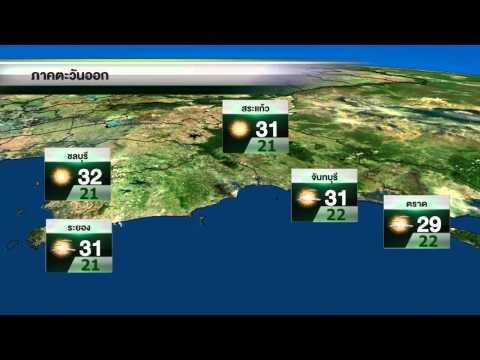 รู้ก่อนร้อนหนาว วันพฤหัสบดีที่ 20 พ.ย. 57 : พรุ่งนี้ไทยอากาศอุ่นขึ้น