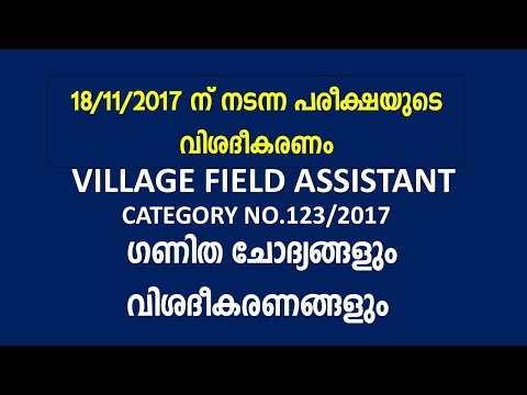 Kerala PSC Village Field Assistant Category 123/2017 Maths Questions and Explanation |PSC LGS