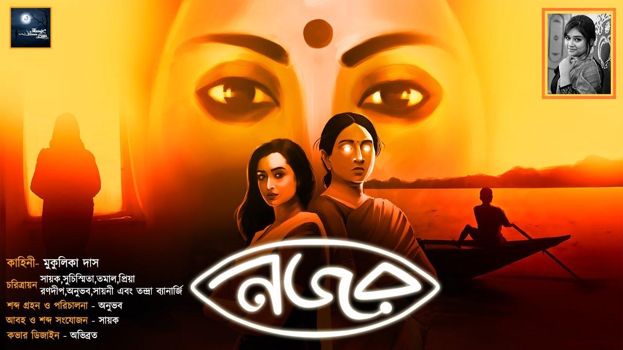 Download নজর (Mystery) - Midnight Horror Station   Mukulika Das   Suspense Thriller   Rahasya   Sayak Aman