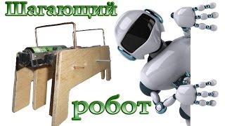 Самодельный шагающий робот / Homemade walking robot