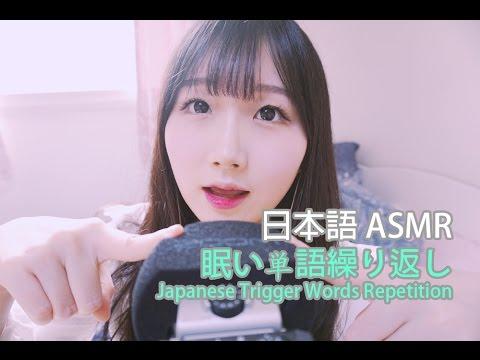 [日本語 ASMR, ASMR Japanese,音フェチ] 眠い単語繰り返し