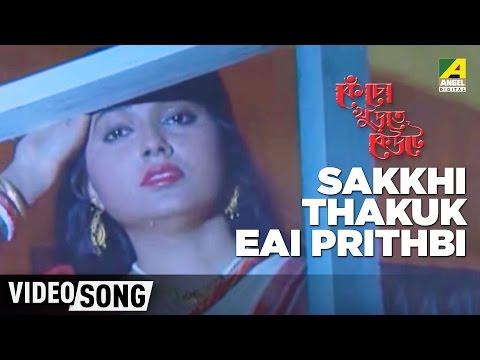 Sakkhi Thakuk Eai Prithbi | Kencho Khoondte Keute | Bengali Movie Song | Kumar Sanu