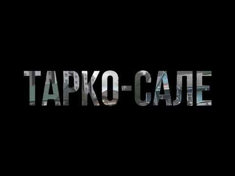 Тарко-Сале | ЯНАО, Россия