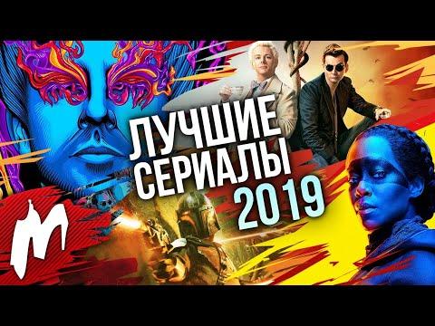 ЛУЧШИЕ СЕРИАЛЫ 2019 ГОДА