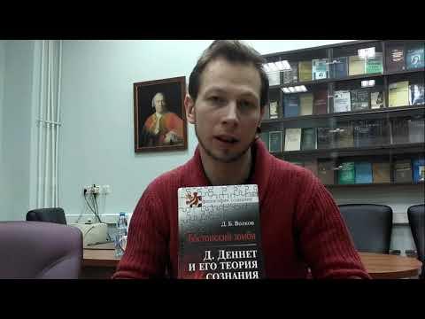 Книги по философии сознания. Блог Центра исследования сознания #3