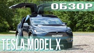 Tesla Model X: обзор владельца