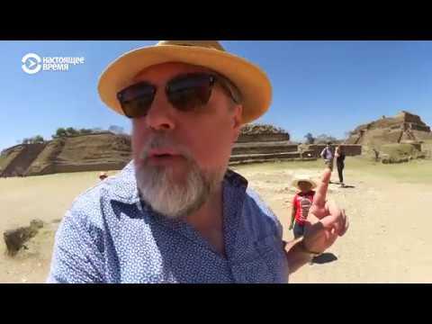 Труба и Мексика   РЕАЛЬНОЕ КИНО