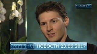 НОВОСТИ. ИНФОРМАЦИОННЫЙ ВЫПУСК 23.06.2017