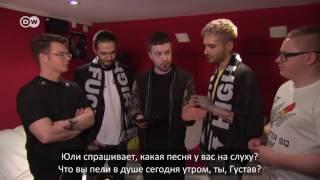 Вопросы фанатов для Токио Отель 2017 I Fan questions für Tokio Hotel 2017 с РУССКИМИ субтитрами