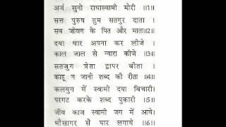 RadhaSwami Aarti Vinti- Karu Vinti Dou Kar Jori, Arj Suno RadhaSwami Mori.