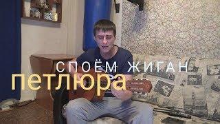 Петлюра - Споём жиган ( Гитара - кавер )