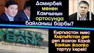 Сайтка Саякат-21.02.18 | Кечки Саясий ушак-имиштер топтому | Саясатка Саякат