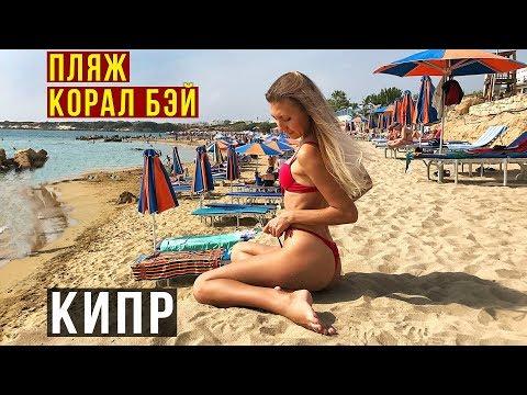Море на Кипре: